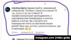 Комментарий учительницы Натальи Елгиной под постом в Instagram Михаила Развожаева