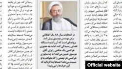 صفحه سیاسی روزنامه شرق سهشنبه