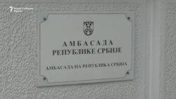 Ambasada Srbije u Skoplju prazna