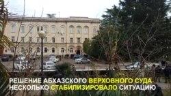 Абхазия после бурной недели