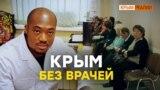 Как крымчане могут лечиться на материковой Украине? | Крым.Реалии ТВ