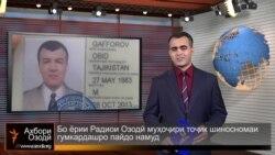 Ахбори Тоҷикистон ва ҷаҳон аз 23-уми июли соли 2015-ум
