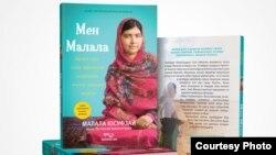 """Мен Малала"" китеби."