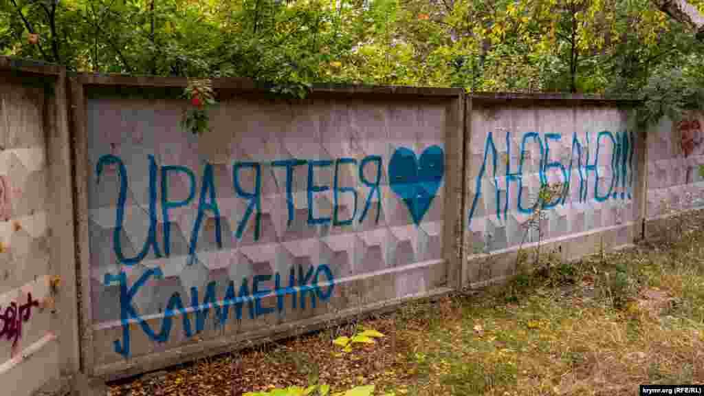 Признание в любви на заборе парка