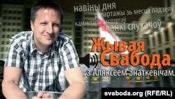 Belarus - banner Alaksiej Znatkevich, Live Liberty big,