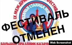 """Сообщение об отмене фестиваля на сайте """"Казачьей станицы"""""""