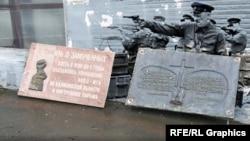 НКВД, памятные доски (коллаж)