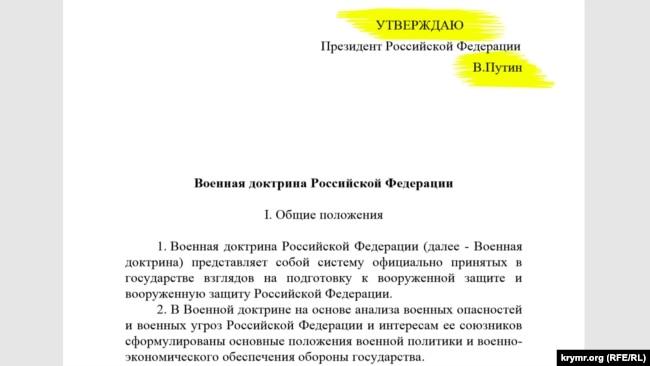 Текст военной доктрины России