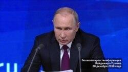 Владимир Путин об успехах России в 2018 году