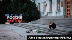 Сімферополь, архівне фото