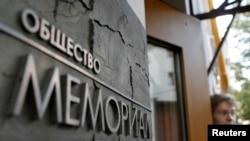 Офис правозащитного общества «Мемориал» в Москве