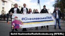 Активісти біля Верховної Ради з вимогою перейменувати нинішню Дніпропетровську область на Січеславську. Київ, 4 жовтня 2018 року