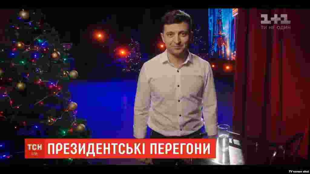 Лідер студії «Квартал 95» Володимир Зеленський заявляє про висунення на посаду президента України в новорічному ефірі телеканалу «1+1», 31 грудня 2018 року – 1 січня 2019 року