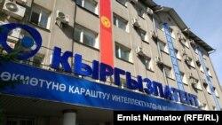 Интеллектуалдык менчик жана инновациялар боюнча мамлекеттик кызматтын (Кыргызпатент) имараты. Бишкек шаары.
