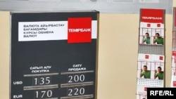 Атырау банктерінің біріндегі валюта бағамы көрсетілген билборд. 4ақпан, 2009 жыл.