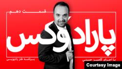 پارادوکس با کامبیز حسینی - گفتوگو با اکبر عطری