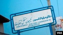 لوحه کمیسیون مستقل انتخابات افغانستان