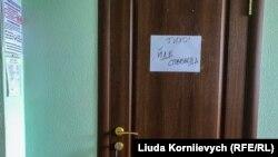 Двері, за якими відбувається співбесіда у будівлі НСЗУ