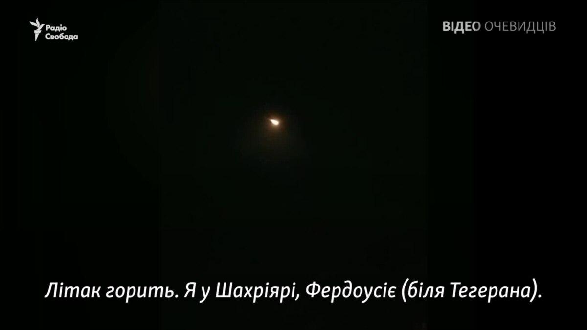 Падение украинского самолета в Иране – видео очевидцев вблизи Тегерана