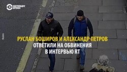 """""""Петров"""" пен """"Боширов"""": """"Солсбериге шіркеуді көру үшін бардық"""""""