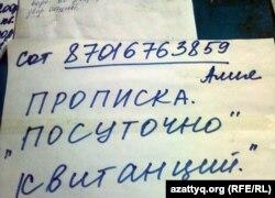 Объявление с предложением о временной регистрации за плату. Алматы, 25 октября 2011 года.