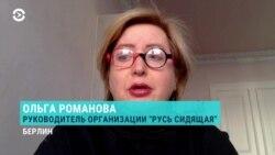 """""""Неизвестна судьба 64 человек, минимум двое погибли"""": Ольга Романова – о подавлении бунта в колонии в Ангарске"""