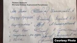 Подписи лидеров фракций парламента под ходатайством Розы Отунбаевой к Сооронбаю Жээнбекову о помиловании Омурбека Текебаева. 25 декабря 2018 года.