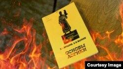 Сжигание книг в республике Коми