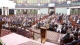 ارشیف، د افغانستان پارلمان