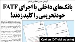 Iran -- Keyhan Newspaper main report against Joining to FATF on Sunday September 04, 2016.