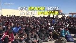 Kонтроли на сите бегалци од Мосул во потрага по милитанти на ИСИЛ