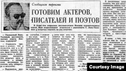 Первоапрельское интервью выдуманного персонажа Ленц-Таежного в «Вечерней Алма-Ате» (1976 год).