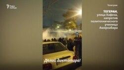 В Иране протестуют против режима Хаменеи