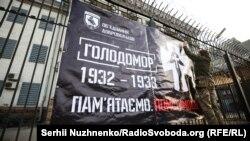 Акция «Напомним, кто виноват в смертях миллионов украинцев» у посольства России в Киеве, 23 ноября 2019 года