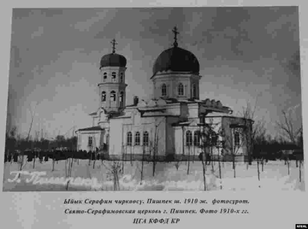 «Ислам и православие: 140 лет на земле Кыргыз #5
