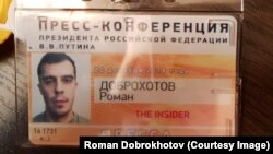 Dobrokhotov's official press badge for the event, which, in the end, didn't help him get in.