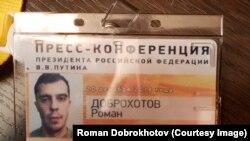 Legitimația de presă al lui Roman Dobrohotov