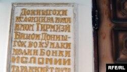 Қаблан Донишгоҳи исломии Тоҷикистон ба номи Имом Тирмизӣ буд.