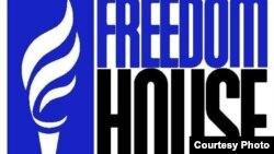 فریدم هاوس یا خانه آزادی، سازمانی غیردولتی است که از دموکراسی، آزادی سیاسی و حقوق بشر در جهان دفاع میکند