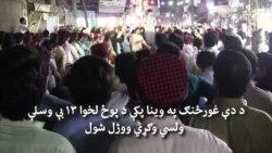 د بنو مظاهره: يو نړيوال کمېشن دې د وزيرستان پېښه وڅېړي
