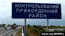 Адміністративний кордон із Кримом