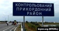 Адміністративний кордон із Кримом. Чонгар