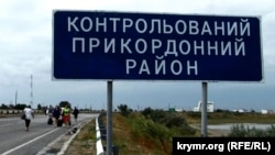 Адміністративний кордон між Херсонською областю та Кримом