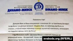 """Зь ліставаньня Ігара Случака і ФК """"Дынама"""" (Менск)"""