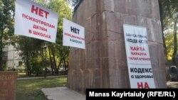 Плакаты, развешанные организаторами митинга. Алматы, 18 сентября 2020 года.