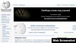 Галоўная старонка расейскай вікіпэдыі з абвесткай аб Дні цемры