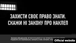 «Скажи ні закону про наклеп. Це стосується кожного» – акція протесту