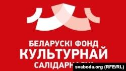 Беларускі фонд культурнай салідарнасьці стаў Беларускай радай культуры