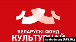Беларускі фонд культурнай салідарнасьці