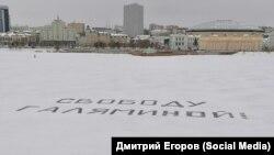 Надпись на озере Кабан